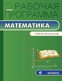 Рабочая программа по математике 6 класс бунимович по фгос